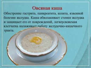 Что можно на завтрак при гастрите