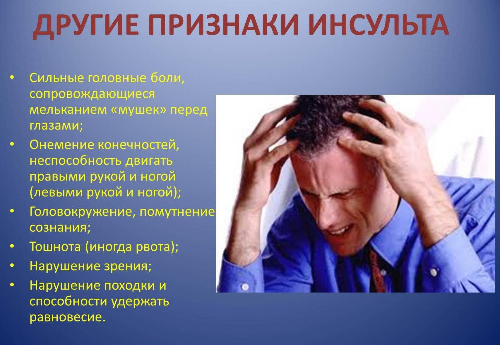 Судорожный синдром: причины, симптомы, первая помощь, терапия