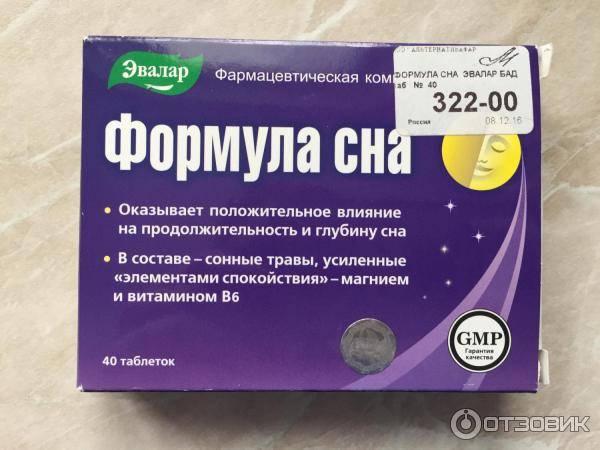 Снотворное без рецептов: обзор лучших препаратов