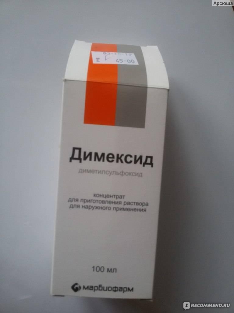 Лечение пяточной шпоры димексидом – старинное лекарство используется до сих пор