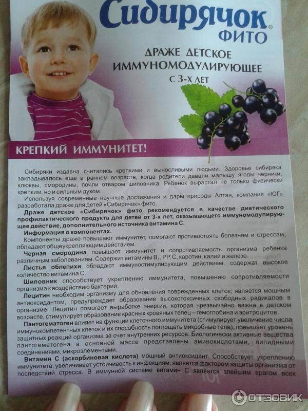 Витамины сибирячок для иммунитета