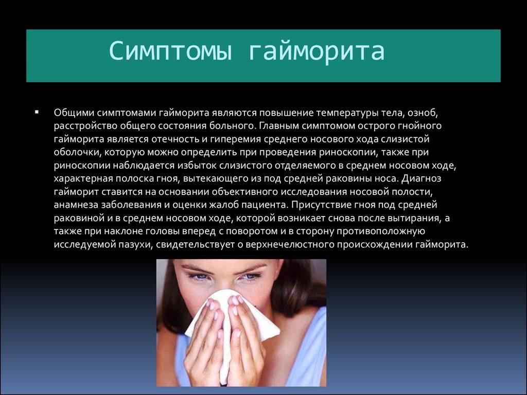 Хронический ринит: симптомы и лечение у взрослых и детей