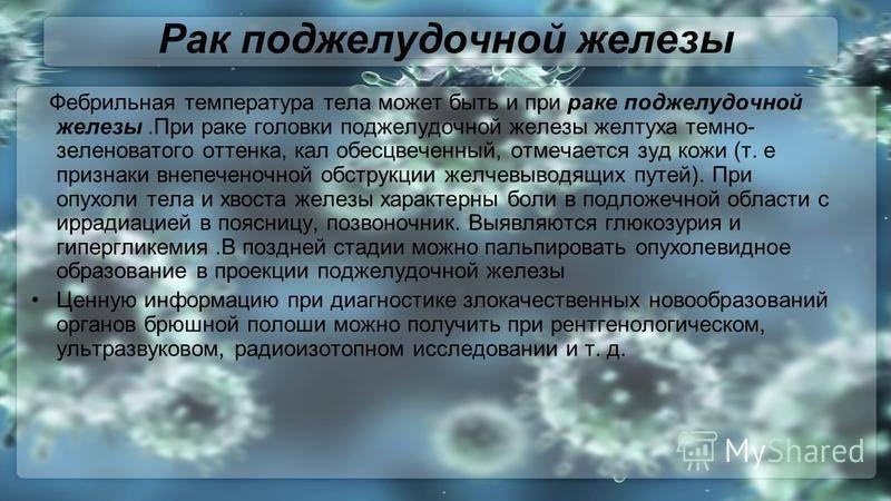 Температура при онкологии: почему может повышаться