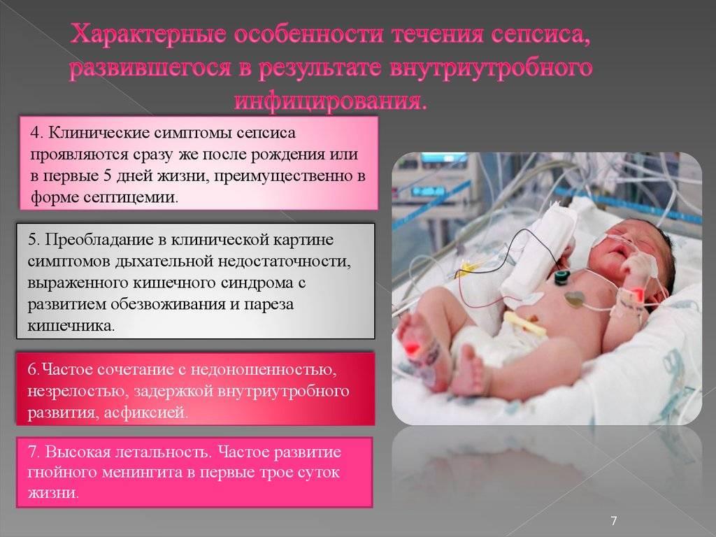 Сепсис: фото, симптомы, криптогенный, новорожденных; лечение