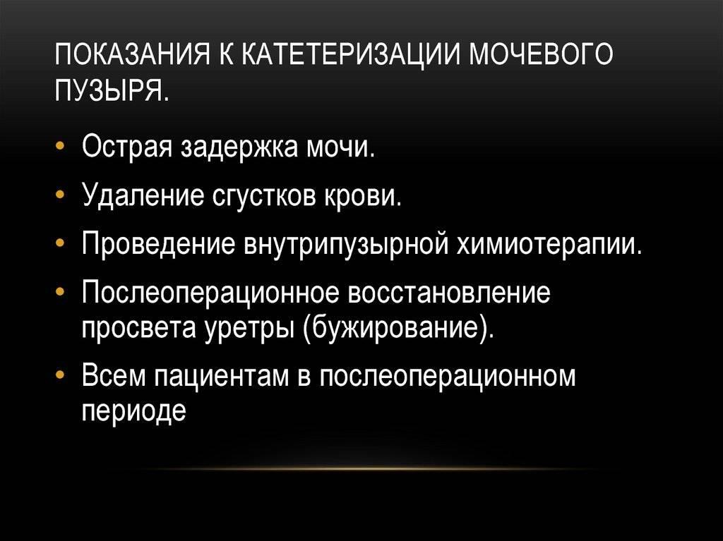 Катетеризация мочевого пузыря у мужчин и женщин - kardiobit.ru