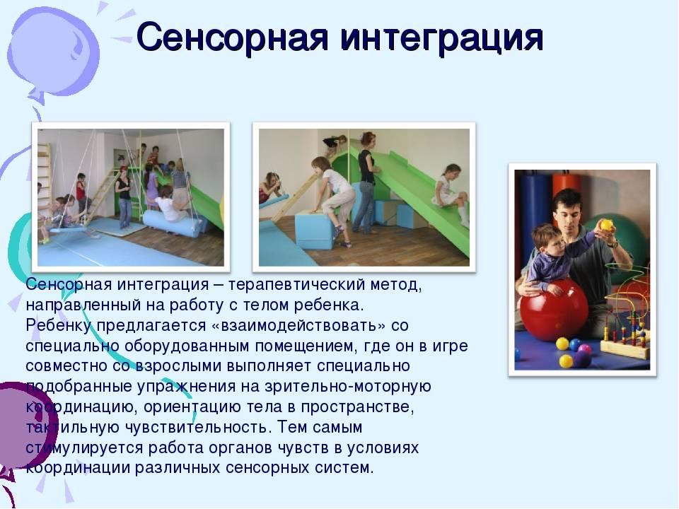 Сенсорная интеграция – теория и практика, упражнения для детей, плюсы и минусы