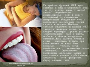 Кислый привкус во рту причины, лечение, как от него избавиться