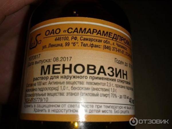 Меновазин раствор - инструкция по применению, цена, аналоги меновазин раствор - инструкция по применению, цена, аналоги