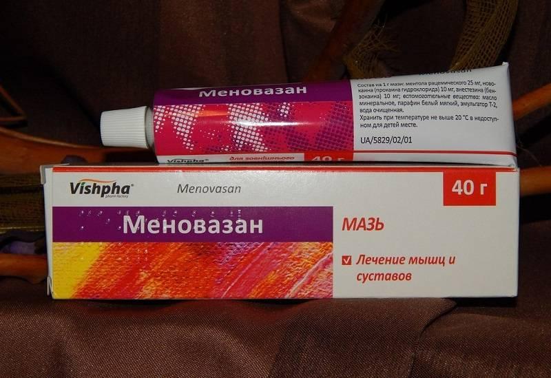 """Мазь """"меновазин"""": от чего помогает, состав препарата, инструкция по применению"""