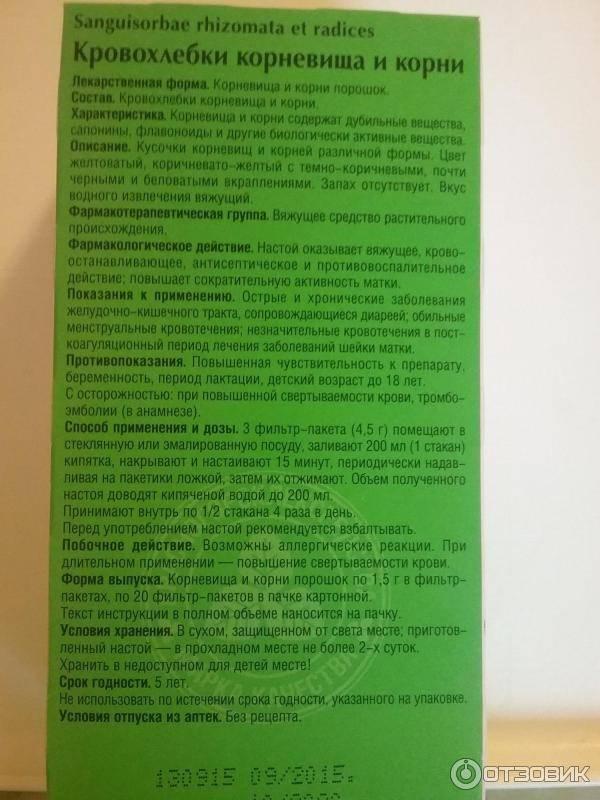 Отвар крапивы при месячных: как пить при обильных со сгустками, кровоостанавливающее средство, отзывы