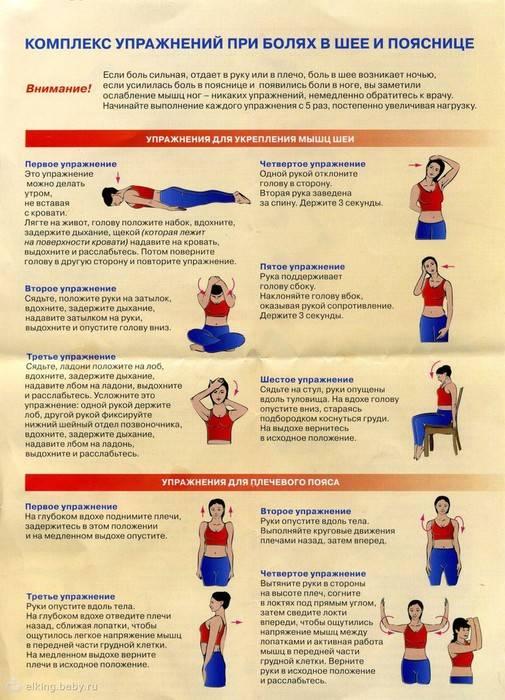 Свобода движений и лёгкость благодаря упражнениям для снятия боли в шее