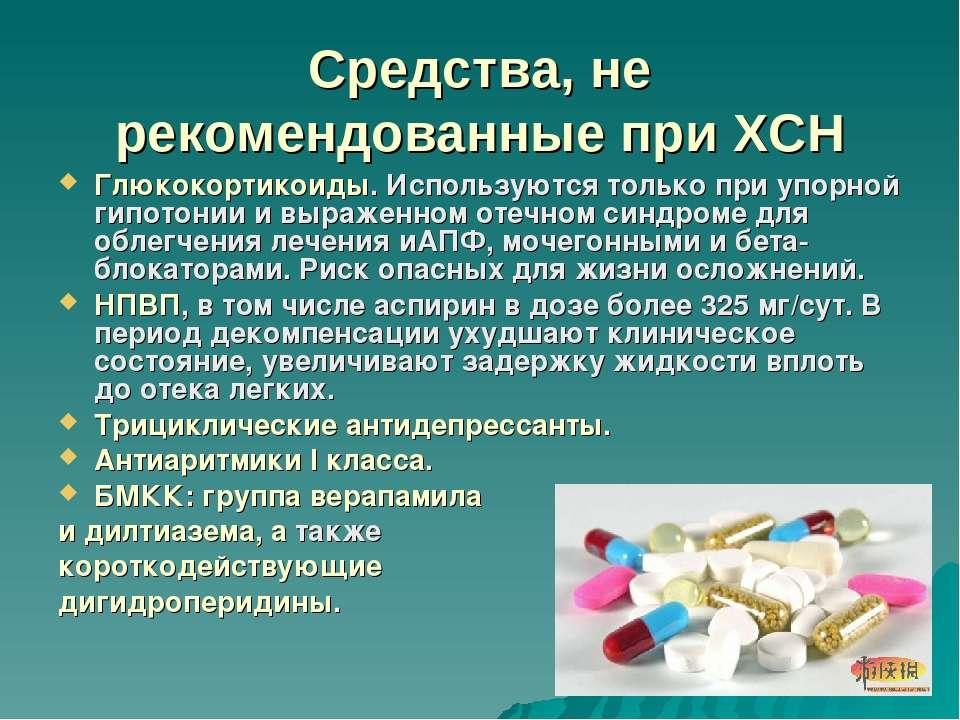 Лечение одышки при сердечной недостаточности народными методами и средствами