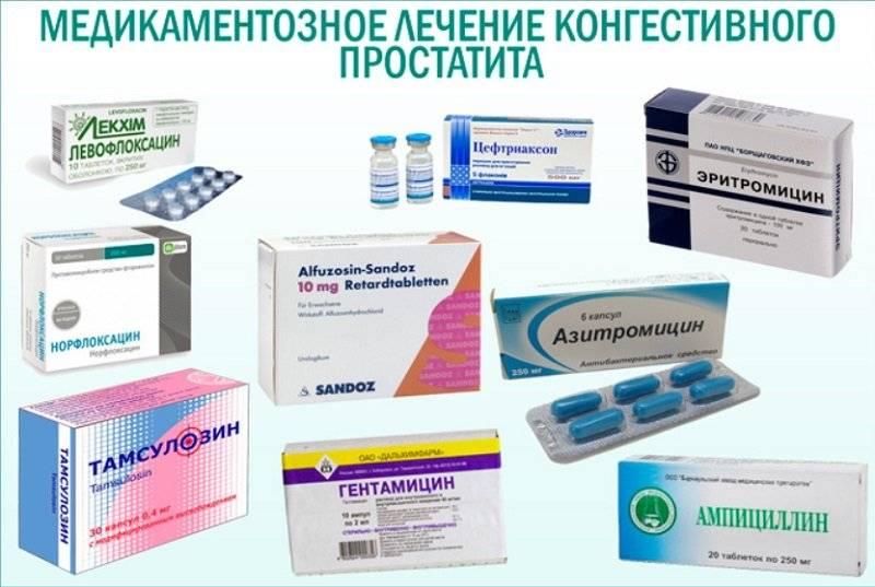 Калькулезный простатита народными средствами самые эффективные лечение хр калькулезного простатита