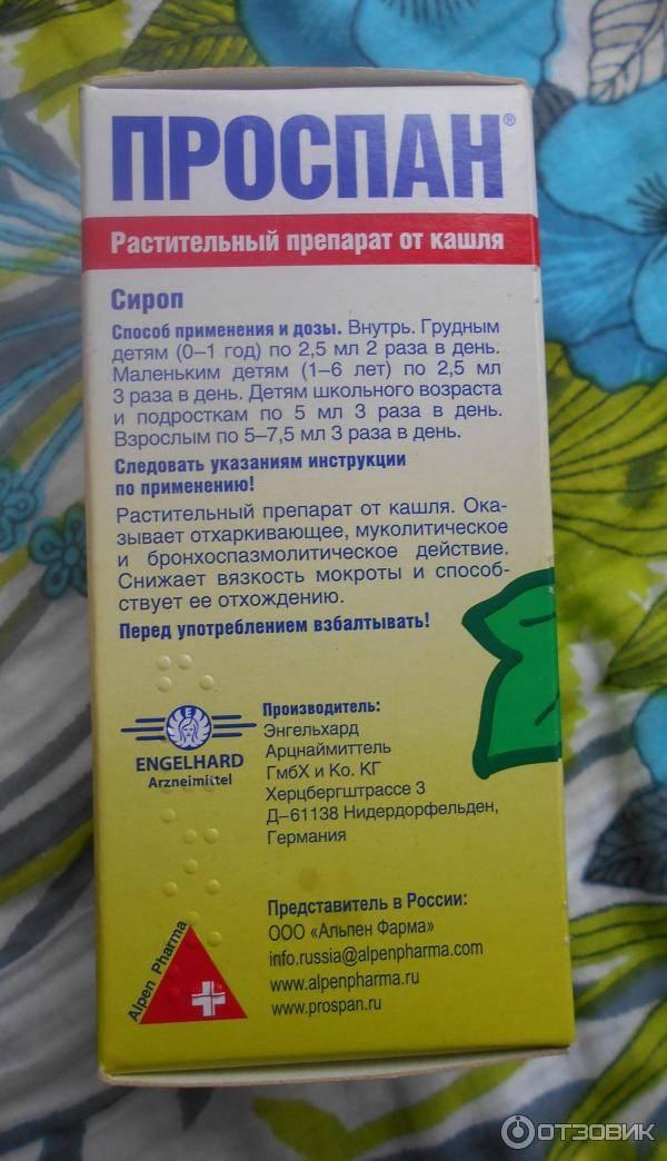 Температура, кашель, насморк у ребёнка — чем нужно лечить?