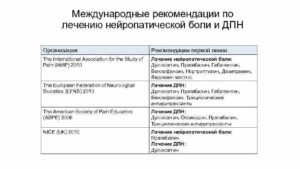 Полинейропатия нижних конечностей. симптомы, лечение народными средствами, препаратами, восстановление — medists.ru