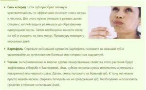 Чем обезболить зубную боль при беременности