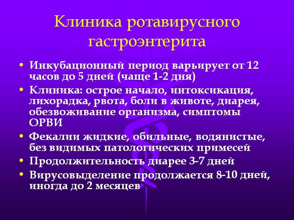 Энтеровирусная инфекция у детей: симптомы, диагностика, лечение / mama66.ru