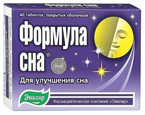 Таблетки от сна