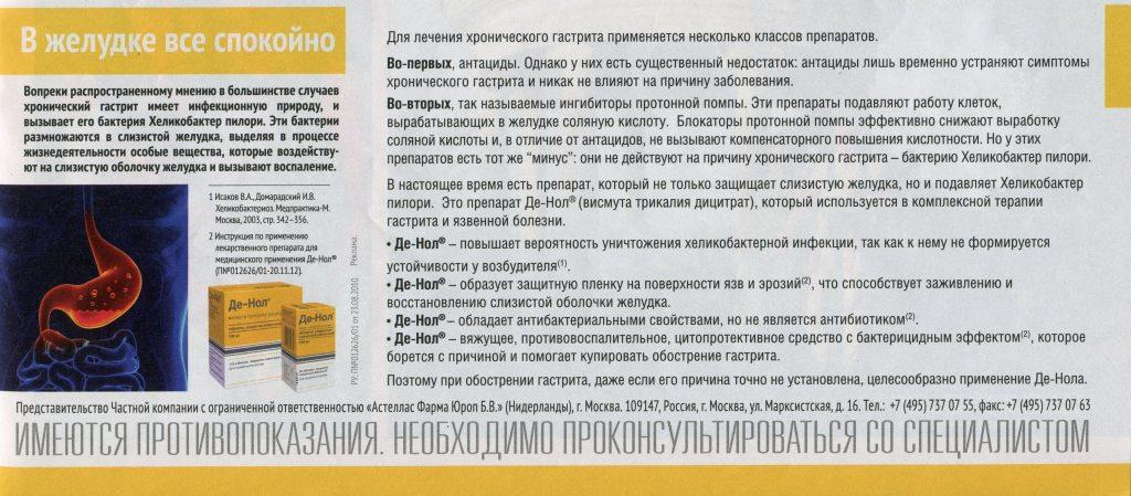 Де-нол при гастрите: инструкция по применению