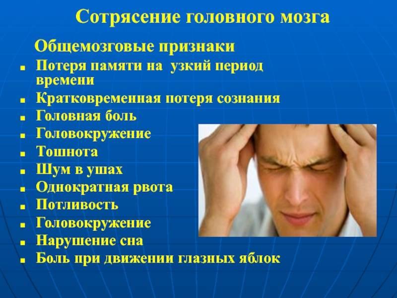 Первые признаки сотрясения мозга у ребенка: симптомы, как диагностировать легкий тип по зрачкам и рвоте?