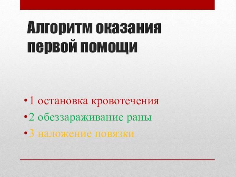 Оказание первой помощи принаружном кровотечении - safetravels.info - безопасный туризм и отдых