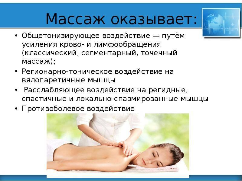 Сегментарный массаж шейно грудного отдела позвоночника