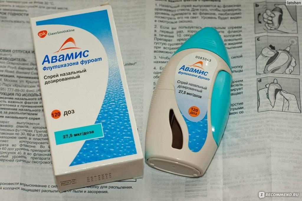 Авамис гормональный или нет: инструкция по применению спрея для детей при насморке, сосудосуживающий препарат