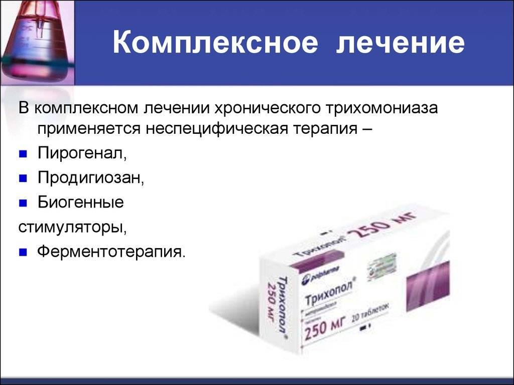 Как лечить гарднереллез: препараты, схема, дозировки.