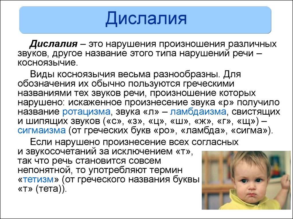 Дислалия у детей и методы ее устранения. что такое функциональная дислалия, способы лечения