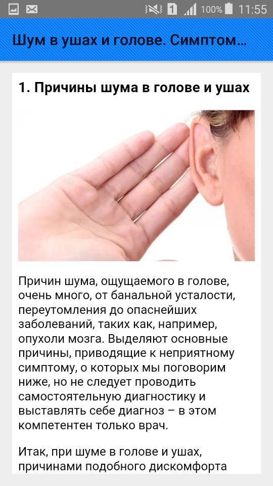 Простатит шум в ушах простатит от партнерши