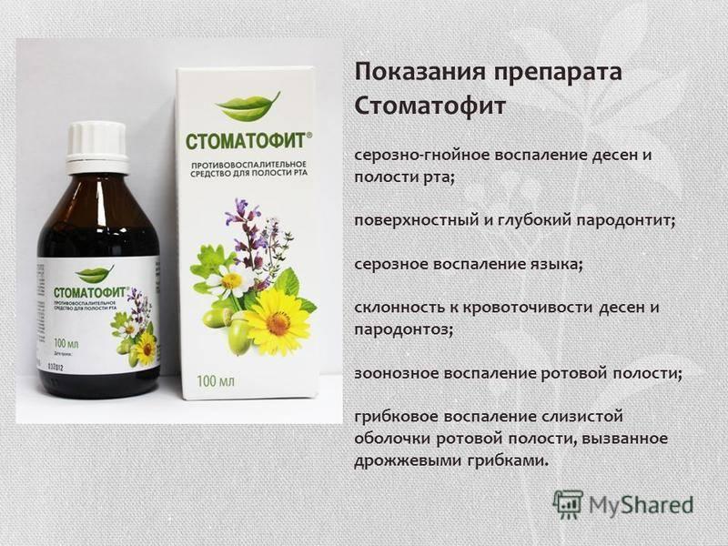 Лечение пародонтоза десен в домашних условиях: народными средствами, медикаментозное лечение