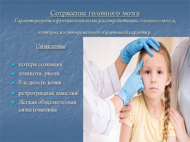 Сотрясение мозга у ребенка: симптомы и признаки, чем опасно, первая помощь, лечение