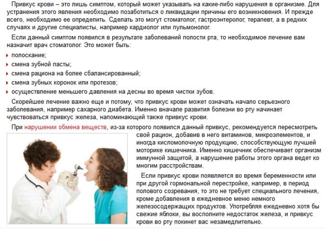 Привкус железа во рту — что значит, симптомы каких заболеваний