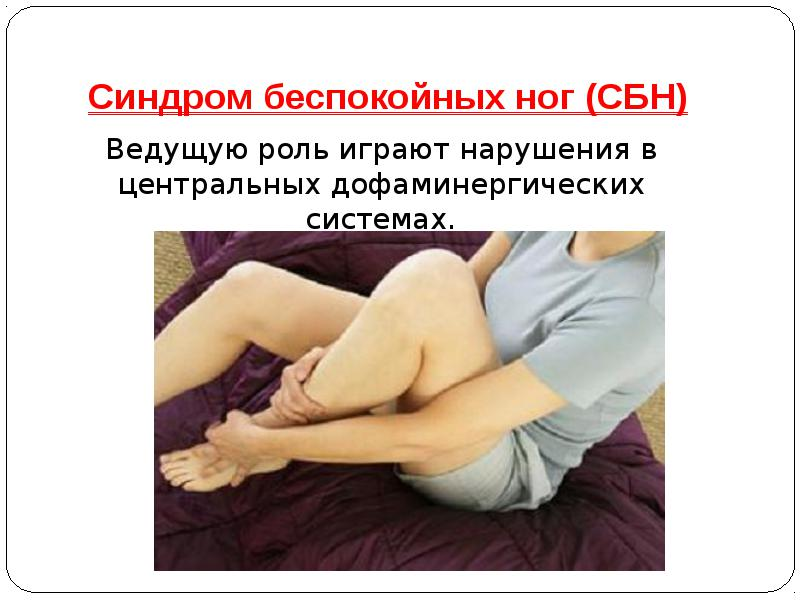 Синдром беспокойных ног: причины, симптомы и лечение
