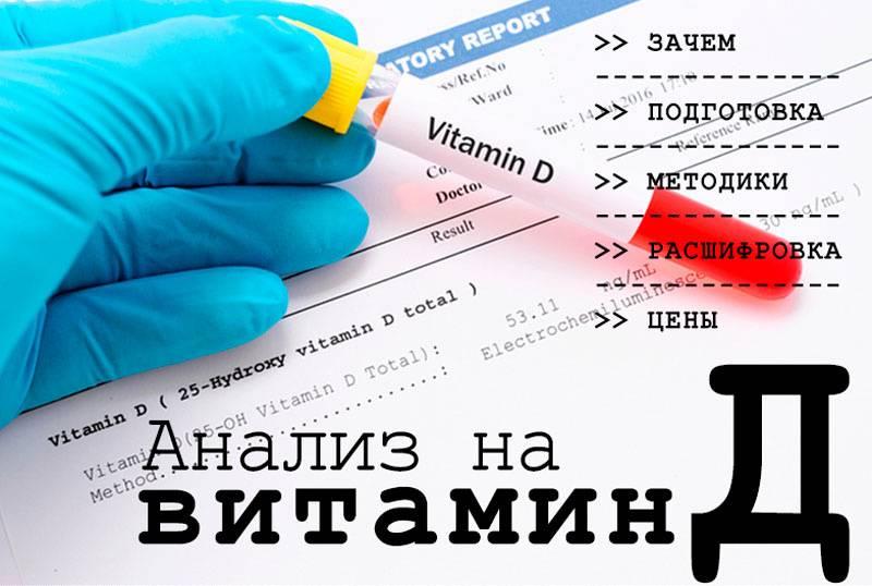 Витамин д сдавать натощак или нет. кальций с витамином д. где сдать анализ на витамин д