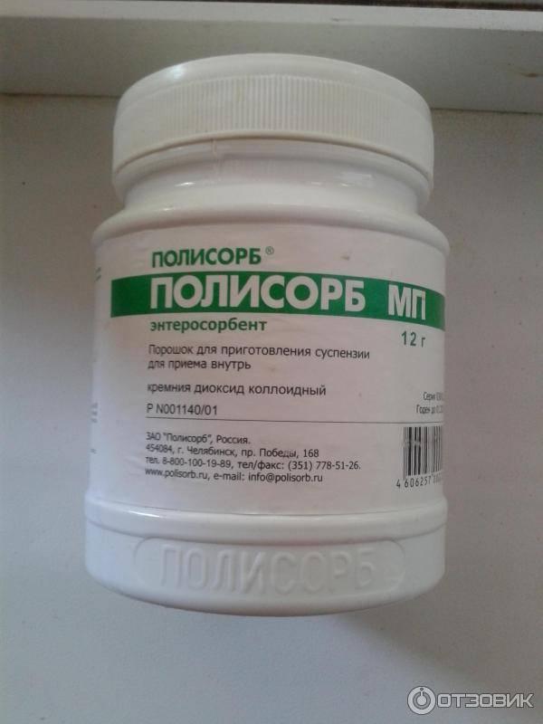 Средства и препараты от пищевого отравления