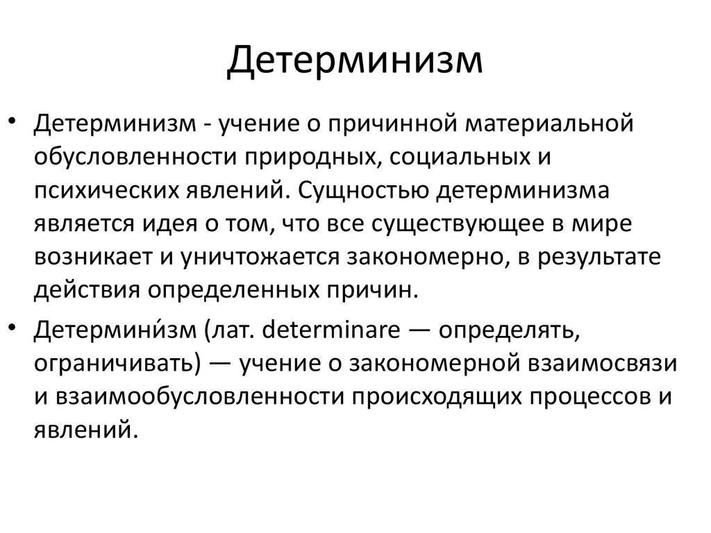 3) биологический детерминизм.