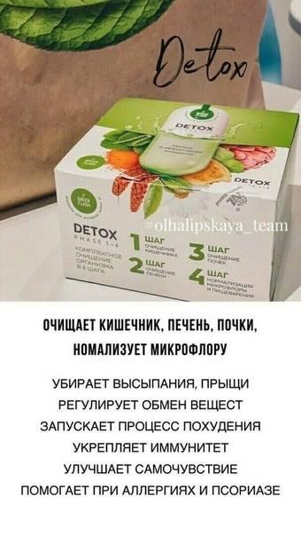 Детокс-программа на 5 дней, полностью очищается кишечник!