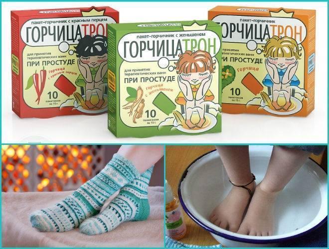 Как правильно парить ноги с горчицей при кашле ребенку и взрослому