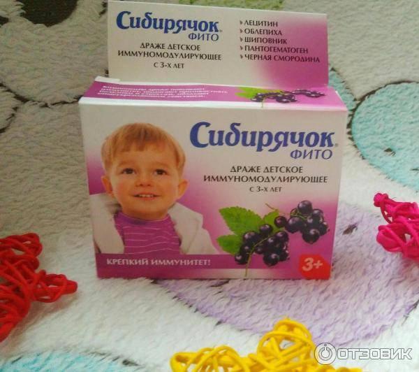 Витамины сибирячок для иммунитета отзывы