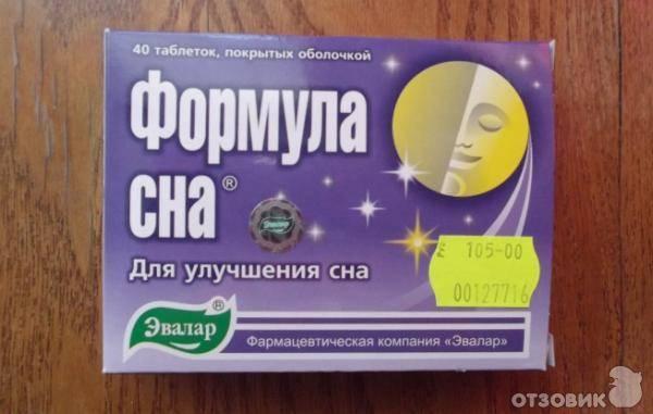 Популярные таблетки от бессонницы без привыкания