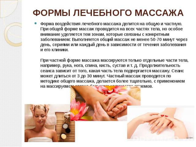 Соединительнотканный массаж: принципы методики, техника исполнения