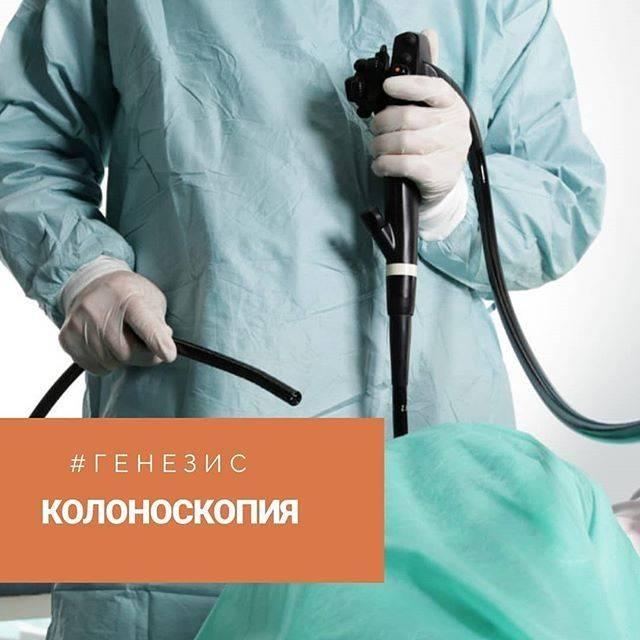 Платная колоноскопия под наркозом в санкт-петербурге | сделать колоноскопию платно