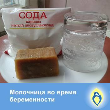 Народные средства от молочницы - эффективые рецепты