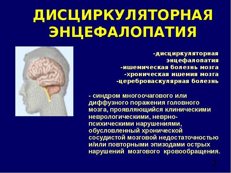 Диагноз энцефалопатия у детей. симптомы энцефалопатии у ребенка. энцефалопатия у детей – что это такое