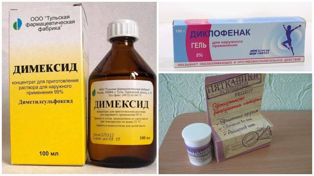 Лечение пяточной шпоры димексидом – рецепты компрессов