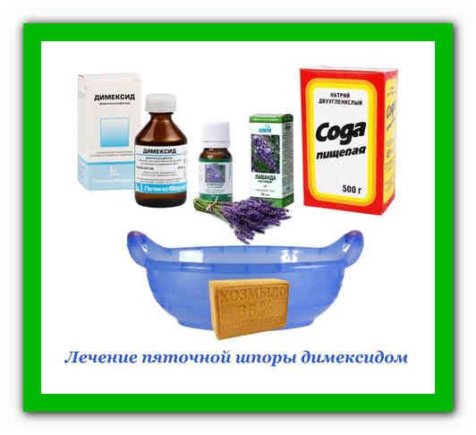 Как применяется димексид от пяточной шпоры