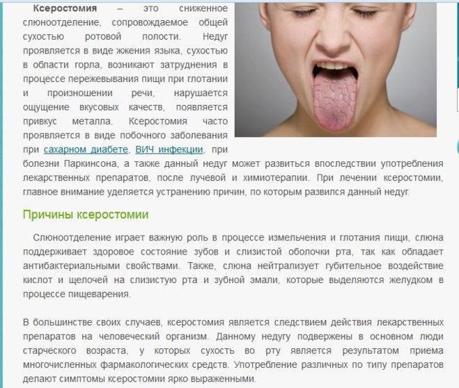 Горечь во рту: 15 главных причин, что делать и как лечить?