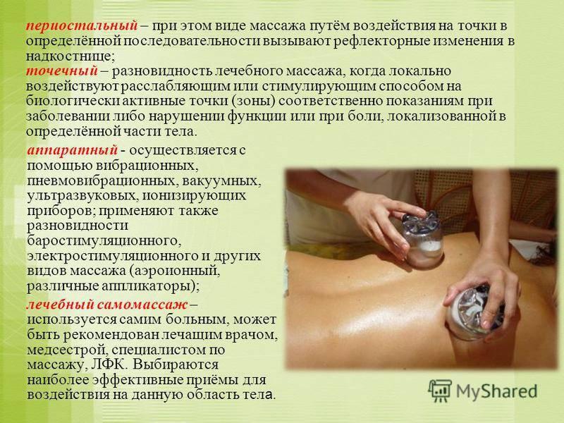 Дозировка массажа