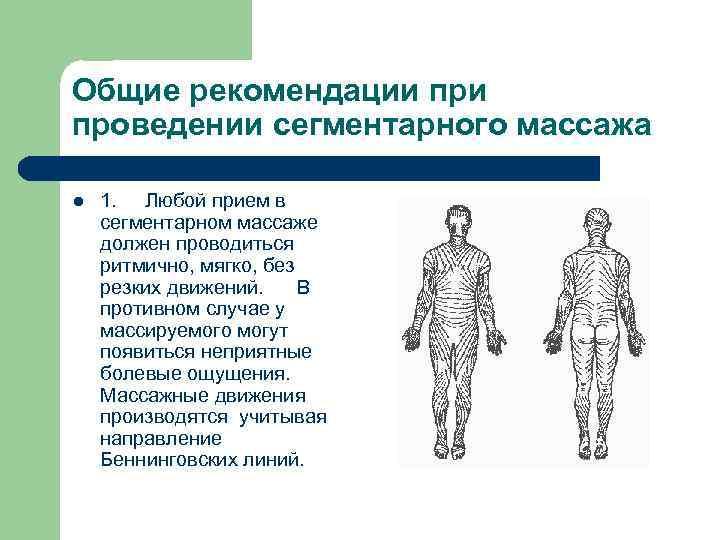 Методические указания. большой справочник по массажу